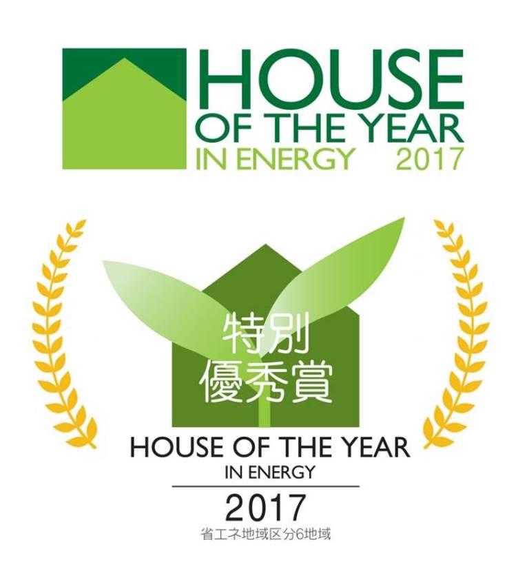 【 注文住宅事業 】ハウス・オブ・ザ・イヤー・イン・エナジー 特別賞優秀賞 受賞!