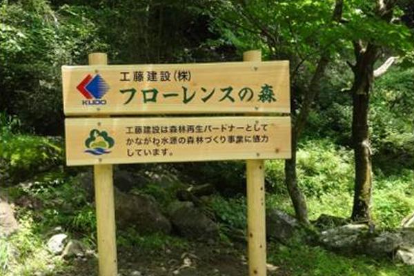 木材を使って住宅を建築する企業として環境保全に取り組む ~神奈川県の「森林再生パートナー制度」に参加協力~