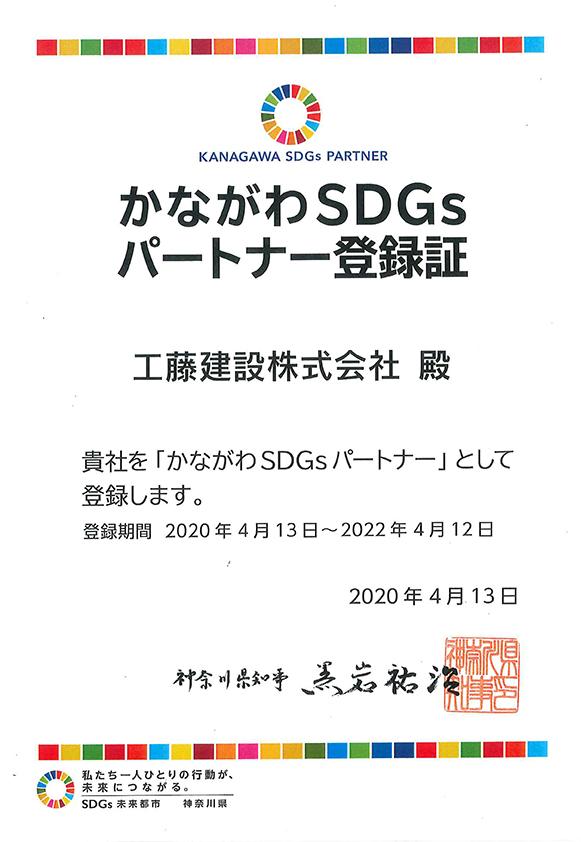 「かながわSDGsパートナー」に登録されました。