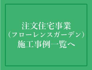 【注文住宅事業】施工事例一覧へ