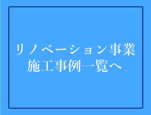 【リノベーション事業】<br>施工事例一覧へ