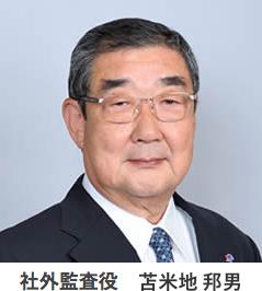 工藤建設株式会社 社外監査役 苫米地 邦男